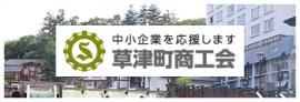 草津町商工会
